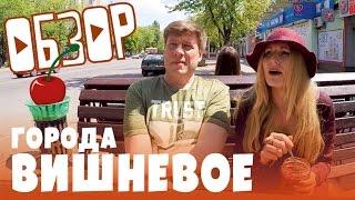 Обзор города Вишневое