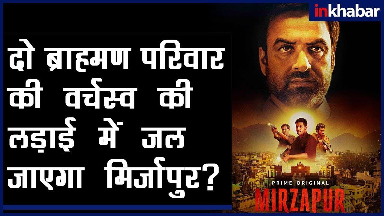 mirzapur amazon prime episodes download
