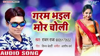 Garam Bhail Mor Choli - Chhappan Chhuri Chhalak Ke Jali - Rajan Raja - Bhojpuri Hit Songs 2018 New