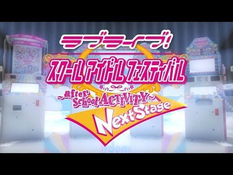 『ラブライブ!スクールアイドルフェスティバル ~after school ACTIVITY~ Next Stage』プロモーショントレーラー