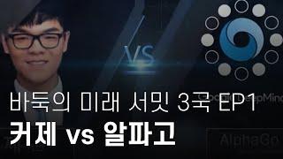 바둑의미래 서밋 커제vs알파고 3국 (해설:이세돌) ep1 20170527