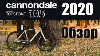 CANNONDALE TOPSTONE 105 | ГРАВИЙНИК | 2020