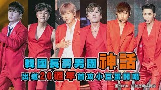 神話#Shinhwa #신화完全娛樂更多偶像獨家請訂閱完全娛樂YouTube頻道→ ht...