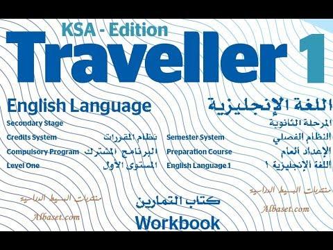 حل كتاب اللغة الانجليزية للصف التاسع workbook