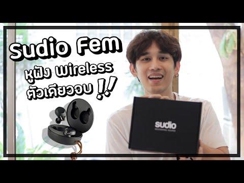Sudio Fem หูฟังแห่งยุค 2020 !!