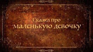 ТРЕЙЛЕР / Сказка про маленькую девочку