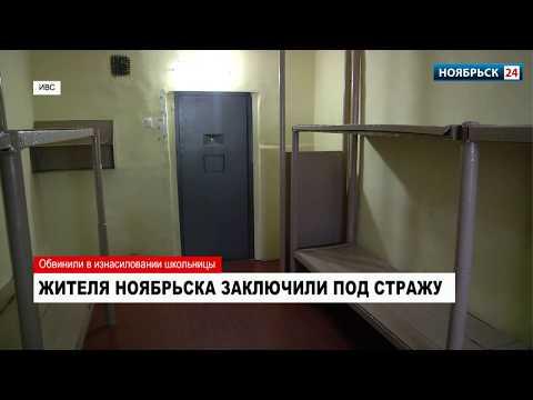 В Ноябрьске 40 летний мужчина арестован за изнасилование школьницы