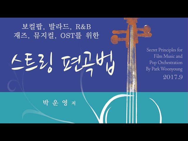 스트링 편곡법 (비디오북) - 제 3장 스트링 시퀀싱