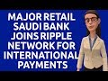 Major Retail Saudi Bank Joins Ripple Network for International Payments