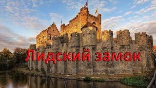 Лидский замок / Epic castle(, 2015-08-20T14:42:55.000Z)
