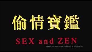 [Trailer] 玉蒲團 (Sex And Zen) - HD Version