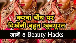 Karwa Chauth Fashion Tips 2021 – करवा चौथ पर चांद से ज्यादा दिखें सुंदर, जानें Beauty Tips