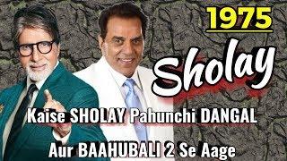 Amitabh Bachchan SHOLAY 1975 Bollywood Movie LifeTime WorldWide Box Office Collection