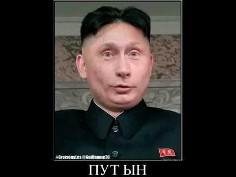 Путин хуйло мега верся
