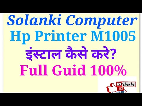 Hp Printer M1005 Ko Kaise Install Kare? Full Video