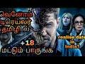 Venom Trailer in Tamil dubbed [18வயதிற்கு மேற்பட்டவர்கள் மட்டுமே பார்க்கவேண்டும்] @Tamil Channel A-Z