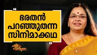 | Bhagyalakshmi 8 | Charithram Enniloode | Safari TV