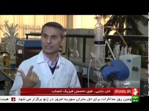 Iran made Nano quantum chips Nerve Brain diseases نانو ذرات كوانتوم بيماريهاي مغز و اعصاب ساخت ايران