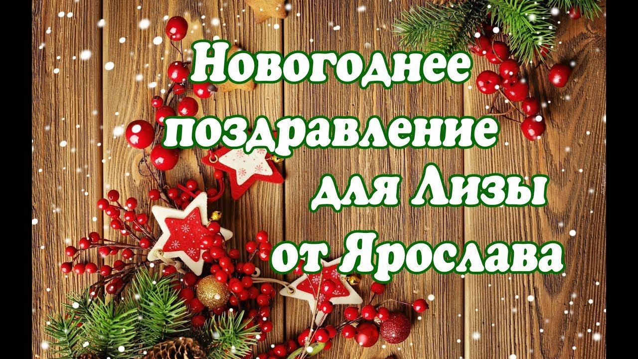 Новогоднее поздравление для лизы