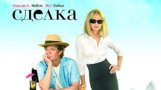 Сделка / The Deal (2007) / Мелодрама, Комедия