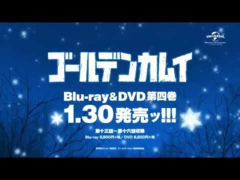 TVアニメ「ゴールデンカムイ」(第二期)Blu-ray&DVD発売告知CM
