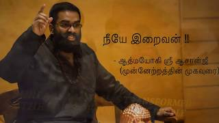 Neeyae Iraivan!! (நீயே இறைவன்) Tamil Speech - Shri Aasaanji (Must Watch)