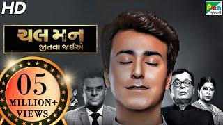 Chal Man Jeetva Jaiye Full Movie 2017 | 1080p | Rajiv Mehta,  Dharmendra Gohil, Harsh Khurana