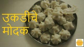 उकडीचे  मोदक । लुसलुशीत मऊ मोदक । Ukdiche Modak Recipe by Anita Kedar