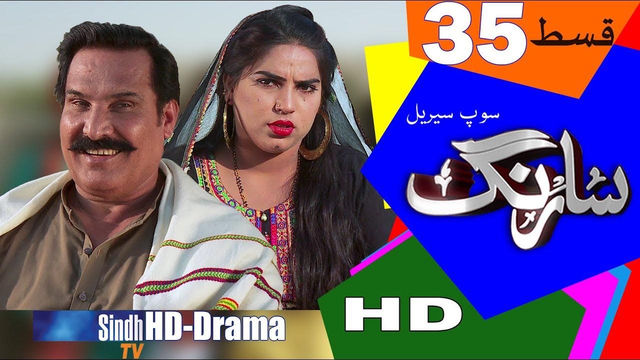 Download Sarang Ep 35 | Sindh TV Soap Serial | HD 1080p |  SindhTVHD Drama
