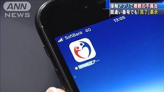 「接触確認アプリ」で誤表示など複数の不具合が発生(20/06/23)