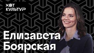 Елизавета Боярская и ХОТ КУЛЬТУР