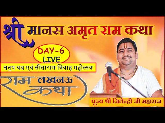 श्री मानस अमृत राम कथा | Pujya Shri Jitendri Ji Maharaj | Day-6 Rajajipuram | Lucknow Ram Katha