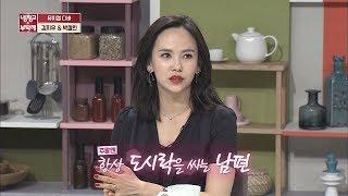 (사랑꾼) 아내 김지우를 위해 항상 도시락 싸주는 레이먼킴♥ 냉장고를 부탁해 186회
