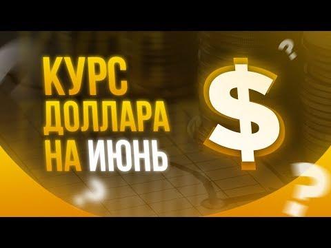 💸 Курса доллара: прогноз на ИЮНЬ 2020 года!  Девальвация рубля? Курс доллара на сегодня.