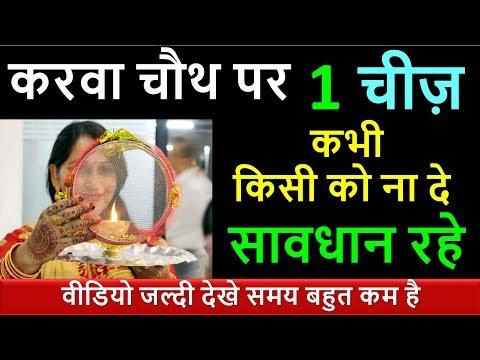 Karwa Chauth 2018 | pooja vidhi | ki khani | ki vidhi | par kaise tiyar ho | par makeup kaise kare