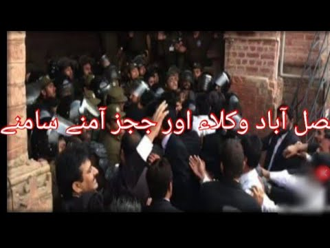 Faisalabad Judge and Lawyer Fight today
