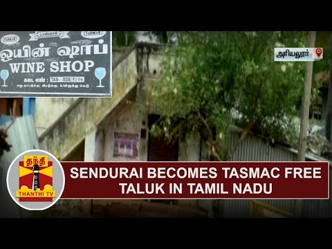 Sendurai becomes TASMAC free taluk in Tamil Nadu | Thanthi TV