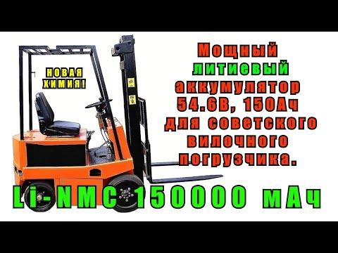 Мощный, современный Li-NMC аккумулятор на 150Ач, 54.6В для вилочного погрузчика ЭП-201, ЭП-202