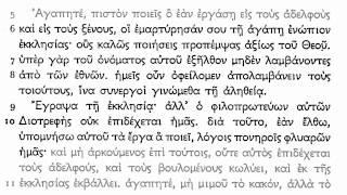 Koine Greek - 3 John