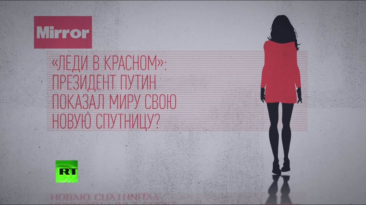 «Дама в красном»: тайна «незнакомки» в машине Путина разгадана