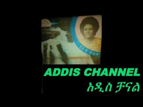 HIRUT BEKELE || ENDAW ZIM || ETHIOPIAN MUSIC