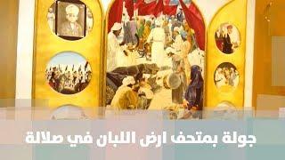 جولة بمتحف ارض اللبان في صلالة
