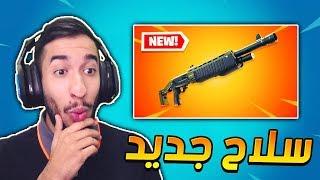 فورت نايت : اول تجربة للشتقن الجديد! جدا قوي    Fortnite new shotgun 😍