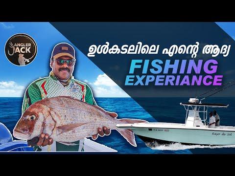Oman Offshore Fishing | ഉൾക്കടലിൽ എന്റെ ആദ്യത്തെ  Jigging അനുഭവങ്ങൾ | 🐟Angler Jack 🐟