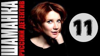Шаманка 11 серия 2016 русский детектив 2016 russian detective 2016