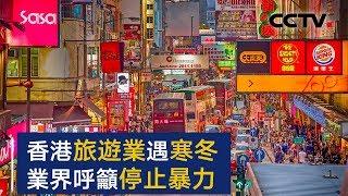 调查显示:香港旅游业者近两月收入跌幅近八成  | CCTV