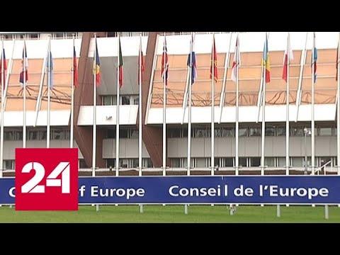 В Страсбурге стартует зимняя сессия ПАСЕ - Россия 24
