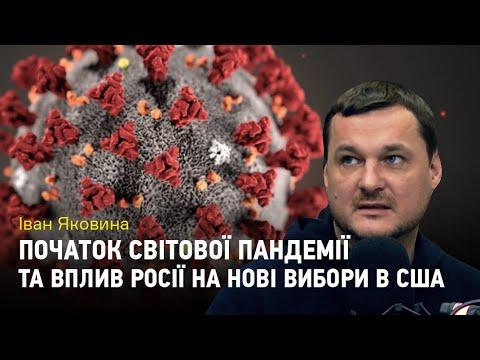 Іван Яковина: початок глобальної пандемії та втручання Росії у вибори США