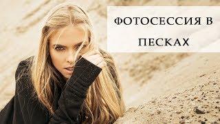 Песчаные  Дюны Новосибирска. Фотосессия в песках