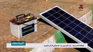 الطاقة الشمسية .. ملاذ اليمنيين بعد الانقطاع الدائم للكهرباء | تقرير يمن شباب